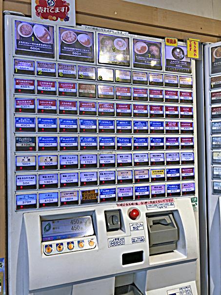 201128よもだ銀座券売機.jpg