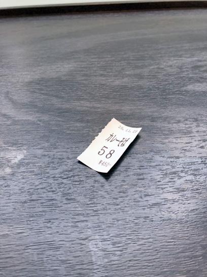 201129豊太郎カレーそば半券.jpg