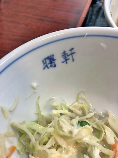 201201曙軒店名入り食器.jpg