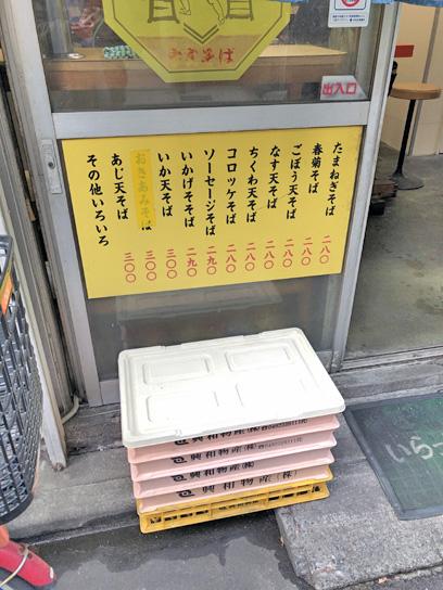 201204六文人形町外メニュー麺箱.jpg