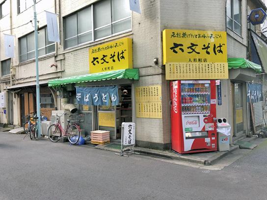 201204六文人形町店.jpg