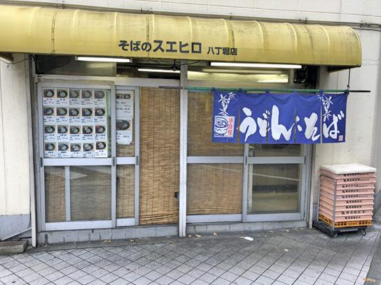 201212スエヒロ八丁堀2.jpg