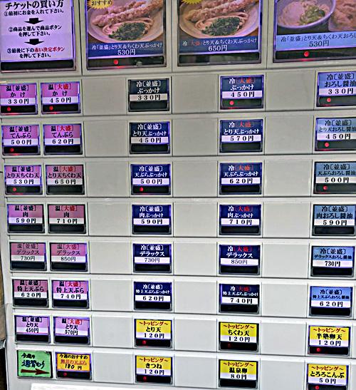 201216やんま日本橋券売機.jpg