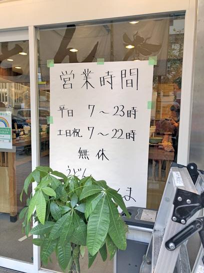 201216やんま日本橋営業時間.jpg
