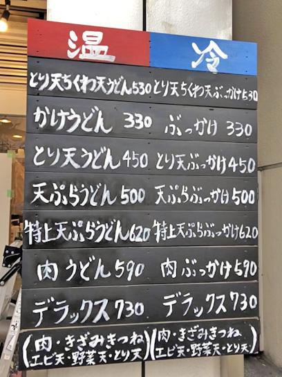 201216やんま日本橋外メニュー.jpg