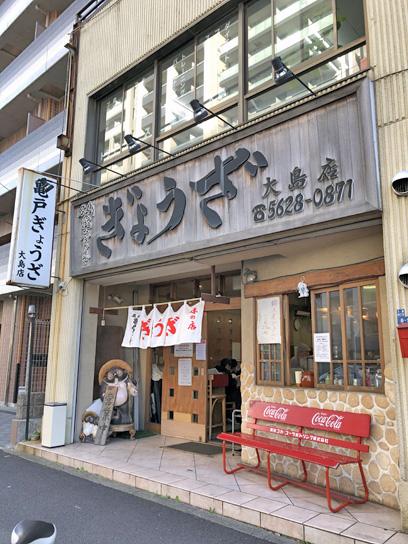 201220亀戸ぎょうざ大島店.jpg