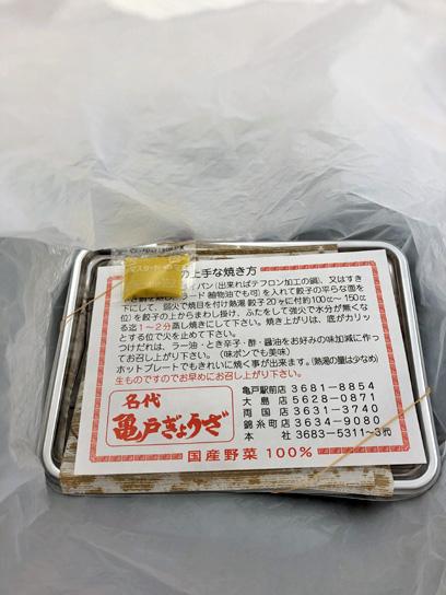 201220亀餃テイク2人前.jpg