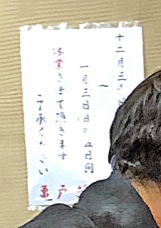 201220亀餃年末年始休.jpg