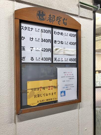 201220都そば高砂外メニュー.jpg