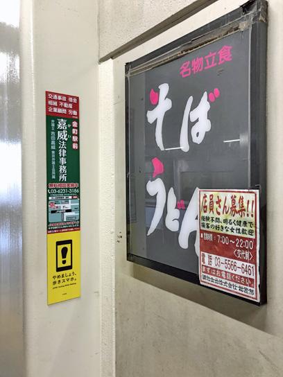 201220都そば高砂店看板.jpg