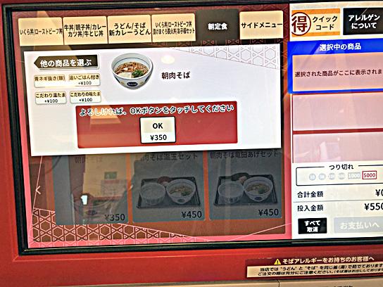 201222なか卯豊洲券売機.jpg