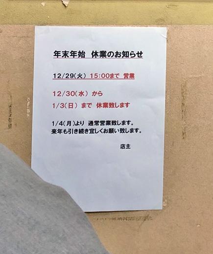 201223亀島年末年始休.jpg