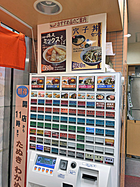 201224梅もと八重洲券売機2.jpg