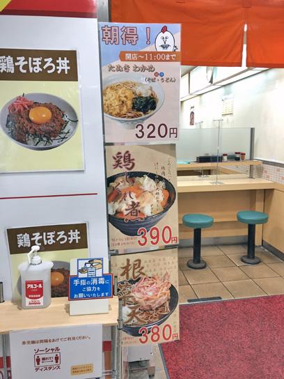 201224梅もと八重洲根菜天写真メ.jpg