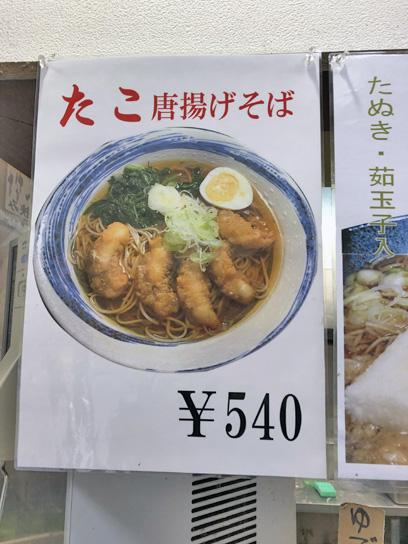 201227文殊両国駅前たこ唐揚げそば.jpg