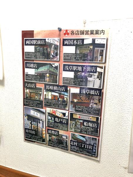 201227文殊両国駅前各店舗紹介.jpg