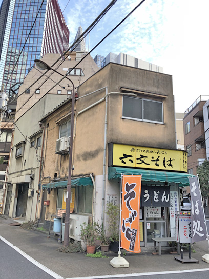 201228六文そば@神田須田町.jpg