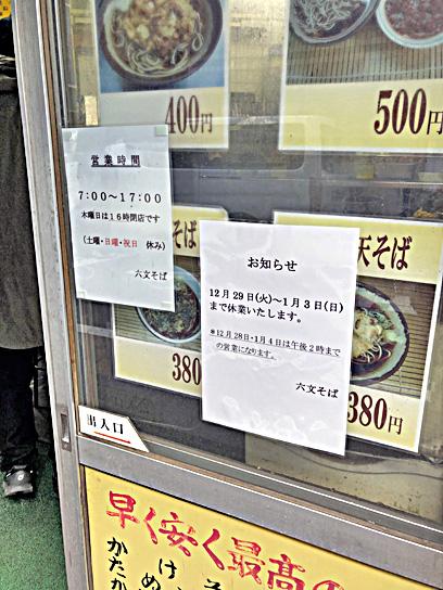 201228六文神田須田町年末年始.jpg