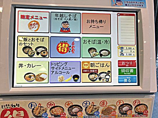 201229太郎人形町二券売機1.jpg