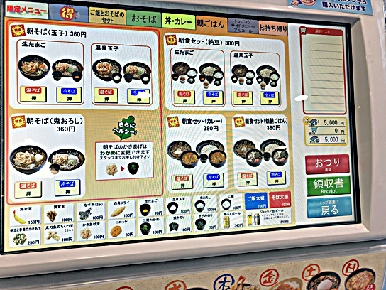 201229太郎人形町二券売機2.jpg
