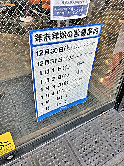 201229太郎人形町二年末年始.jpg