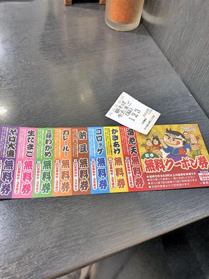 201229太郎人形町二新春無料クポ.jpg