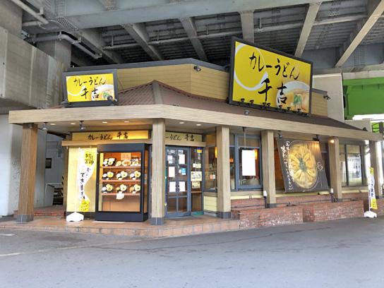 201230千吉新木場店1.jpg