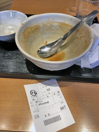 201230千吉新木場黒カレうどん2.jpg