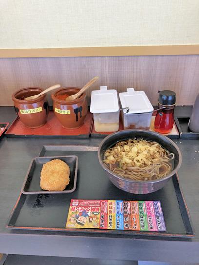 201231豊太郎かけコロッケ1.jpg