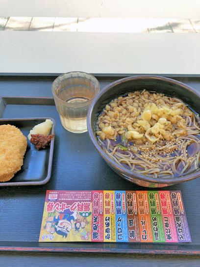201231豊太郎かけコロッケ2.jpg