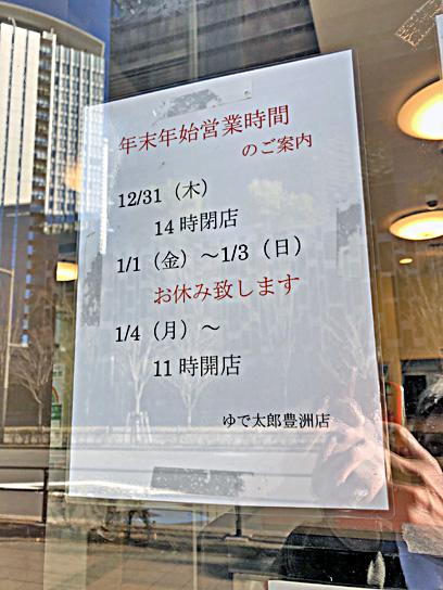201231豊太郎年末年始.jpg
