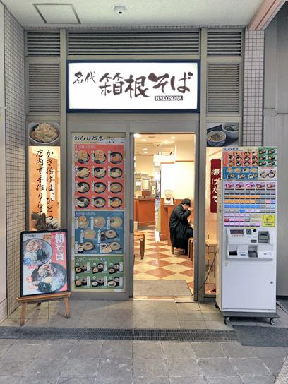 210114箱根豊洲店1.jpg