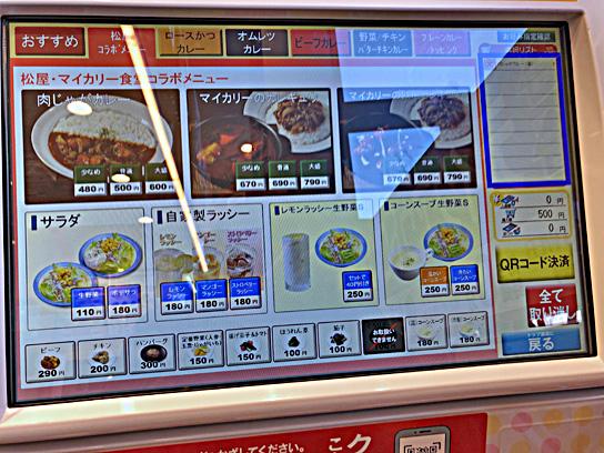 210116マイカリー豊洲券売機2.jpg