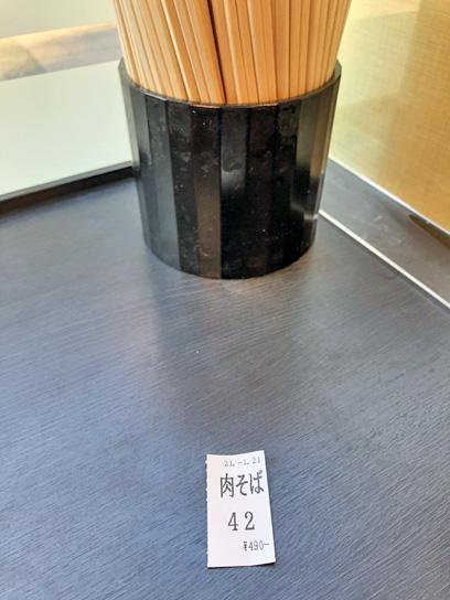 210121豊太郎肉そば半券.jpg