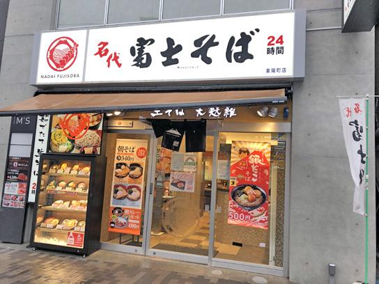 210124富士そば東陽町店.jpg