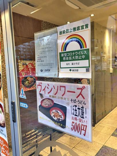 210124富士そば東陽町限定メ.jpg