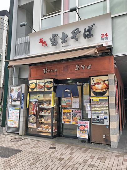 210127富士そば歌舞伎座前店.jpg