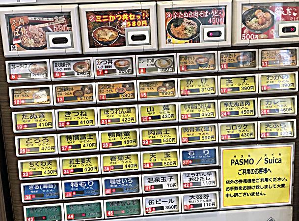210127富士歌舞伎店券売機.jpg