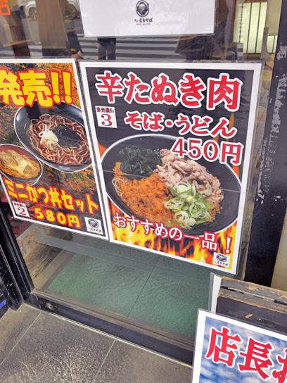210127富士歌舞伎店辛たぬ肉写真メ.jpg