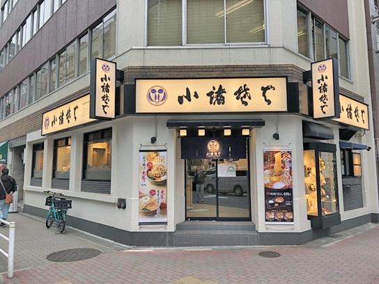 210128小諸そば歌舞伎店.jpg