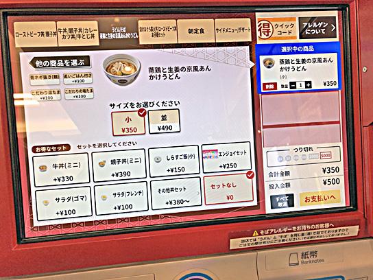 210129なか卯豊洲券売機3.jpg