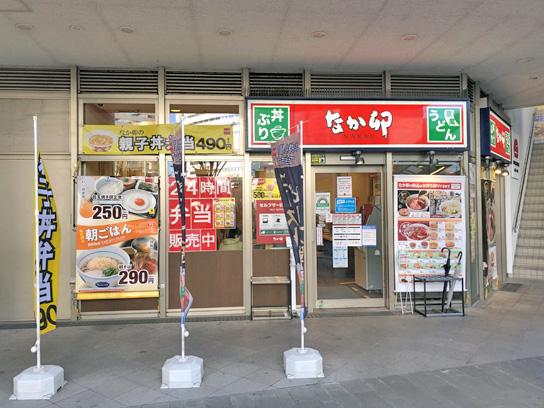 210129なか卯豊洲店.jpg