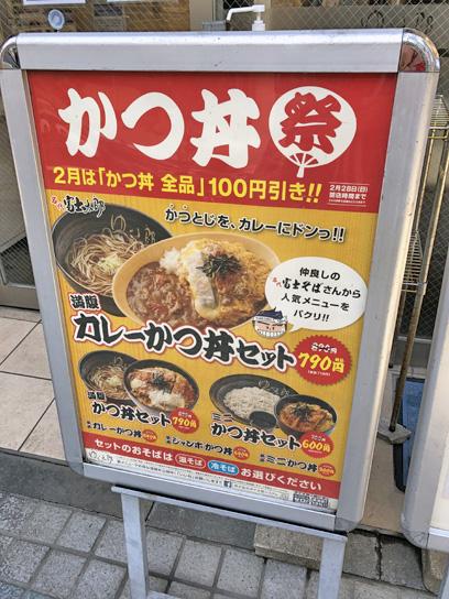 210202マイ太郎かつ丼祭看板.jpg
