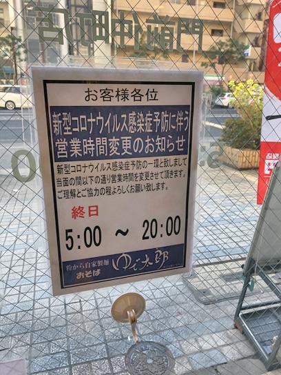 210202マイ太郎短縮営業.jpg