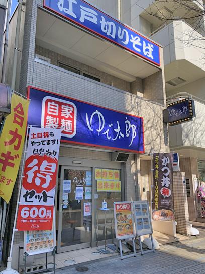 210202マイ太郎門前仲町店.jpg