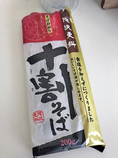 210208家麺乾麺更科.jpg