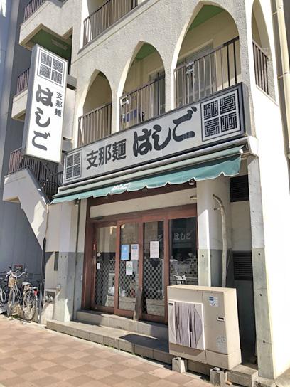 210209はしご新富町店.jpg