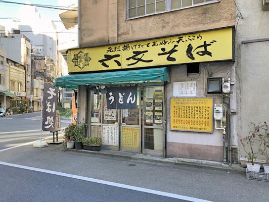 210209六文神田須田町1.jpg