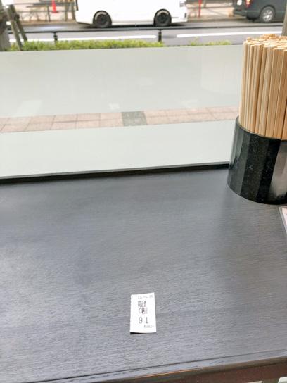 210212豊太郎朝定C納豆半券.jpg