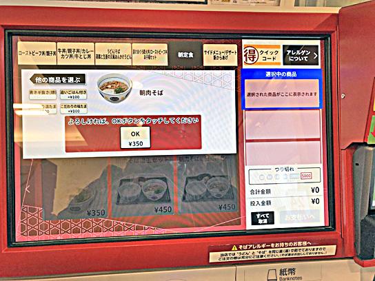 210214なか卯豊洲券売機1.jpg